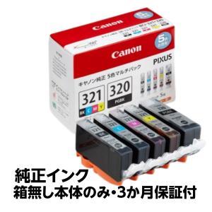 【純正アウトレットインク】Canon(キヤノン)純正 インクカートリッジ  BCI-321(BK/C/M/Y)+BCI-320 マルチパック <<発送日より1ヶ月間保証付>>|e-plaisir-shop