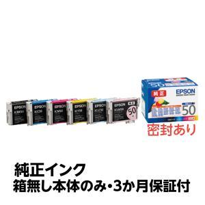 密封袋あり【純正アウトレットインク】EPSON(エプソン)純正 インクカートリッジ 6色セット IC6CL50 <<発送日より1ヶ月間保証付>>|e-plaisir-shop