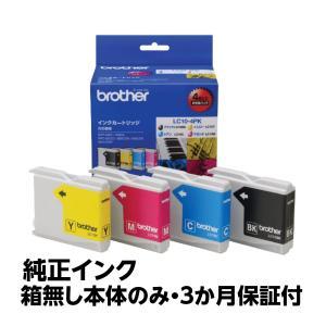 【純正アウトレットインク】brother(ブラザー)純正 インクカートリッジ 4色セット LC10-4PK 《発送日より3ヶ月間保証付》|e-plaisir-shop