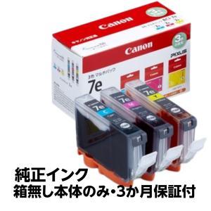 送料無料 【純正アウトレットインク】Canon(キヤノン)純正 インクカートリッジ (C/M/Y) 3色マルチパック BCI-7E/3MP 《発送日より3ヶ月間保証付》|e-plaisir-shop