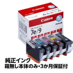 【純正アウトレットインク】Canon(キヤノン)純正 インクカートリッジ BCI-7e(C/M/Y/K)+9BK 5色パック BCI-7E+9/5MP <<発送日より1ヶ月間保証付>>|e-plaisir-shop
