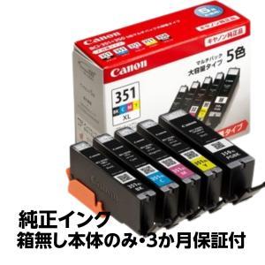 送料無料 【純正アウトレットインク】Canon...の関連商品5
