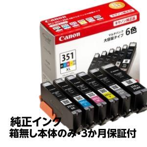 送料無料 【純正アウトレットインク】Canon...の関連商品8
