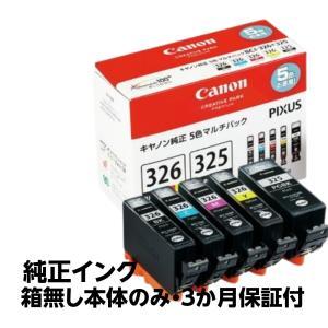 送料無料 【純正アウトレットインク】Canon(キヤノン)純正インクカートリッジ  BCI-326+325/5MP 5色マルチパック 《発送日より3ヶ月間保証付》|e-plaisir-shop