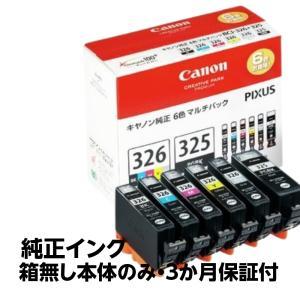 送料無料 【純正アウトレットインク】Canon(キヤノン)純正インクカートリッジ  BCI-326+325/6MP 6色マルチパック 《発送日より3ヶ月間保証付》|e-plaisir-shop