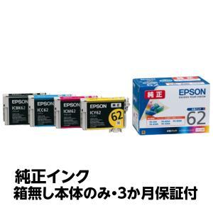 送料無料 【純正アウトレットインク】EPSON(エプソン)純正 インクカートリッジ 4色セット IC4CL62 《発送日より3ヶ月間保証付》|e-plaisir-shop
