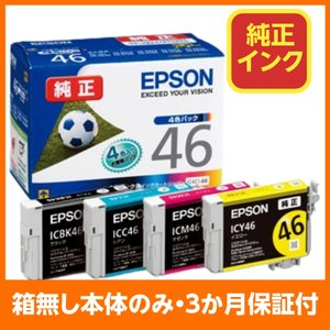 【純正アウトレットインク】EPSON(エプソン)純正 インクカートリッジ 4色セット IC4CL46 <<発送日より1ヶ月間保証付>>|e-plaisir-shop