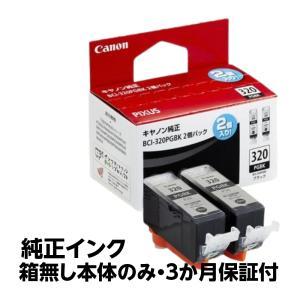 【純正アウトレットインク】Canon(キヤノン)純正 インクカートリッジ  BCI-320PGBK2P 《発送日より3ヶ月間保証付》|e-plaisir-shop