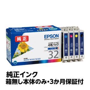 【純正アウトレットインク】EPSON(エプソン)純正 インクカートリッジ 4色セット IC4CL32 《発送日より3ヶ月間保証付》 e-plaisir-shop