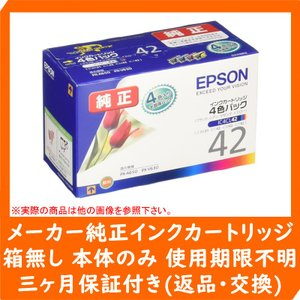 送料無料 【純正アウトレットインク】EPSON(エプソン)純正 インクカートリッジ 4色セット IC4CL42 《発送日より3ヶ月間保証付》|e-plaisir-shop