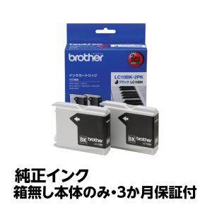 【純正アウトレットインク】brother(ブラザー)純正 インクカートリッジLC10BK-2PK 《発送日より3ヶ月間保証付》|e-plaisir-shop