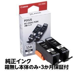 【純正アウトレットインク】Canon(キヤノン)純正 インクカートリッジ  BCI-350XLPGBK2P(大容量) 《発送日より3ヶ月間保証付》 e-plaisir-shop