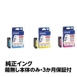 【純正アウトレットインク】EPSON(エプソン)純正 インクカートリッジ 3色セット IC3CL69 《発送日より3ヶ月間保証付》|e-plaisir-shop