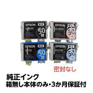 密着袋なし【純正アウトレットインク】EPSON(エプソン)純正 インクカートリッジ 4色セット IC4CL50 <<発送日より1ヶ月間保証付>>|e-plaisir-shop