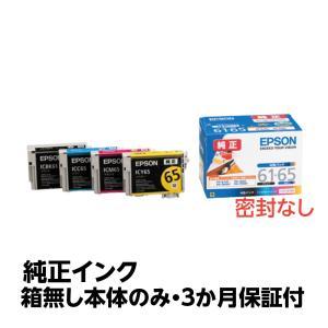 密封袋なし 送料無料 【純正アウトレットインク】EPSON(エプソン)純正 インクカートリッジ 4色セット IC4CL6165 《発送日より3ヶ月間保証付》|e-plaisir-shop