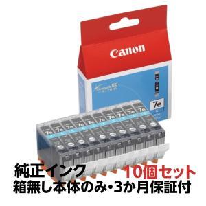 【純正アウトレットインク】CANON(キヤノン)純正 インクカートリッジ 10個セット シアン BCI-7eC 《発送日より3ヶ月間保証付》|e-plaisir-shop