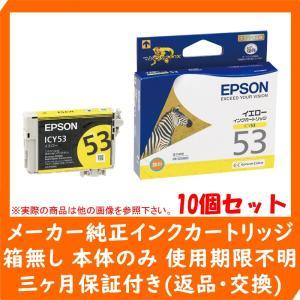 【純正アウトレットインク】EPSON(エプソン)純正 インクカートリッジ 10個セット イエロー ICY53 《発送日より3ヶ月間保証付》|e-plaisir-shop
