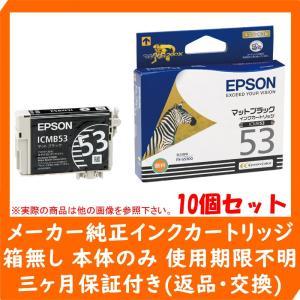 【純正アウトレットインク】EPSON(エプソン)純正 インクカートリッジ 10個セット マットブラック ICMB53 《発送日より3ヶ月間保証付》|e-plaisir-shop