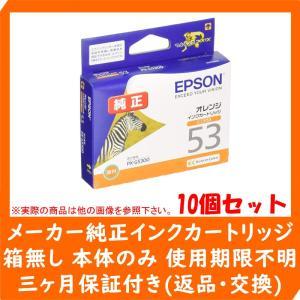 【純正アウトレットインク】EPSON(エプソン)純正 インクカートリッジ 10個セット オレンジ ICOR53 《発送日より3ヶ月間保証付》|e-plaisir-shop