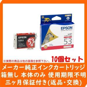 【純正アウトレットインク】EPSON(エプソン)純正 インクカートリッジ 10個セット レッド ICR53 《発送日より3ヶ月間保証付》|e-plaisir-shop