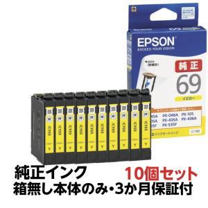 【純正アウトレットインク】EPSON(エプソン)純正 インクカートリッジ 10個セット イエロー ICY69 《発送日より3ヶ月間保証付》|e-plaisir-shop