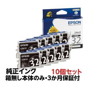 【純正アウトレットインク】EPSON(エプソン)純正 インクカートリッジ 10個セット【ブラック】ICBK32 《発送日より3ヶ月間保証付》|e-plaisir-shop