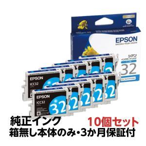 【純正アウトレットインク】EPSON(エプソン)純正 インクカートリッジ 10個セット【シアン】ICC32 《発送日より3ヶ月間保証付》|e-plaisir-shop