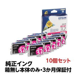 【純正アウトレットインク】EPSON(エプソン)純正 インクカートリッジ 10個セット【マゼンタ】ICM32 《発送日より3ヶ月間保証付》|e-plaisir-shop