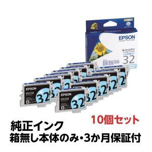 【純正アウトレットインク】EPSON(エプソン)純正 インクカートリッジ 10個セット【ライトシアン】ICLC32 《発送日より3ヶ月間保証付》|e-plaisir-shop