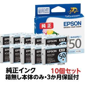 【純正アウトレットインク】EPSON(エプソン)純正 インクカートリッジ 10個セット ライトシアン ICLC50 《発送日より3ヶ月間保証付》|e-plaisir-shop