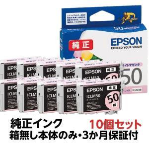 【純正アウトレットインク】EPSON(エプソン)純正 インクカートリッジ 10個セット ライトマゼンタ ICLM50 《発送日より3ヶ月間保証付》|e-plaisir-shop