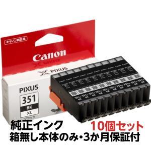 【純正アウトレットインク】CANON(キヤノン)純正 インクカートリッジ 10個セット ブラック BCI-351XLBK 《発送日より3ヶ月間保証付》|e-plaisir-shop