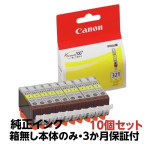【純正アウトレットインク】CANON(キャノン)純正 インクカートリッジ 10個セット イエロー BCI-321Y 《発送日より3ヶ月間保証付》|e-plaisir-shop