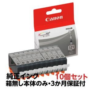 【純正アウトレットインク】CANON(キャノン)純正 インクカートリッジ 10個セット グレー BCI-321GY 《発送日より3ヶ月間保証付》|e-plaisir-shop