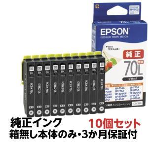 【純正アウトレットインク】EPSON(エプソン)純正 インクカートリッジ 10個セット ブラック ICBK70L 《発送日より3ヶ月間保証付》|e-plaisir-shop