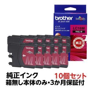 【純正アウトレットインク】brother(ブラザー)純正 インクカートリッジ 10個セット マゼンタ LC16M 《発送日より3ヶ月間保証付》|e-plaisir-shop
