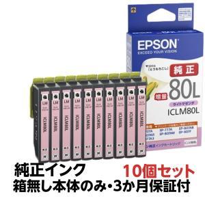 【純正アウトレットインク】EPSON(エプソン)純正 インクカートリッジ 10個セット ライトマゼンタ ICLM80L《発送日より3ヶ月間保証付》|e-plaisir-shop