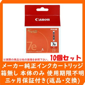 【純正アウトレットインク】CANON(キヤノン)純正 インクカートリッジ 10個セット レッド BCI-7eR 《発送日より3ヶ月間保証付》|e-plaisir-shop