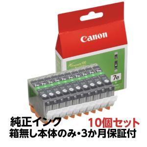 【純正アウトレットインク】CANON(キヤノン)純正 インクカートリッジ 10個セット グリーン BCI-7eG《発送日より3ヶ月間保証付》|e-plaisir-shop
