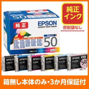 密封袋なし 送料無料 【純正アウトレットインク】...の商品画像