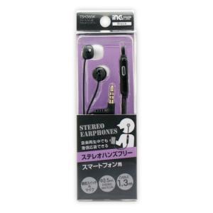 多摩電子工業 スマートフォン用ステレオハンズフリー TSH36SK|e-plaisir-shop