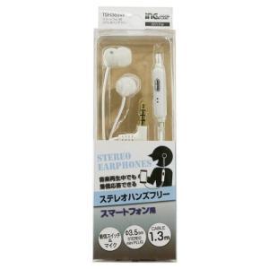 多摩電子工業 スマートフォン用ステレオハンズフリー ホワイト TSH36SW|e-plaisir-shop