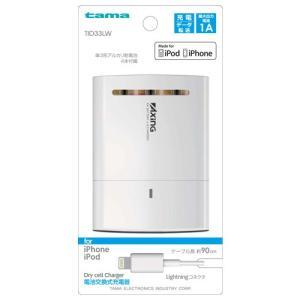 単3形アルカリ電池4本でiPhone、iPodを充電  iPhoneを約1回充電することができます ...