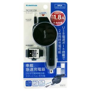 多摩電子工業 カーチャージャー 1.8A コードリール 3コネクタ TKC03CFSK|e-plaisir-shop