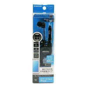 多摩電子工業 スマートフォン用モノラル巻き取りハンズフリー TSHC36SMK|e-plaisir-shop