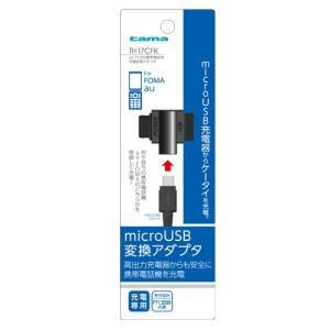 消費者還元事業 5%還元店 多摩電子工業 au/FOMA携帯電話用充電変換アダプタ TH17CFK|e-plaisir-shop