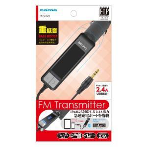 多摩電子工業 FMトランスミッター 2.4A充電対応 TKT04UK|e-plaisir-shop