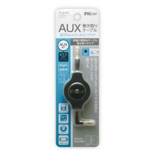消費者還元事業 5%還元店 多摩電子工業 AUX巻取りケーブルφ3.5-φ3.5 TC417K|e-plaisir-shop