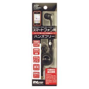 多摩電子工業 iPhone用モノラル巻き取りハンズフリーT6206|e-plaisir-shop