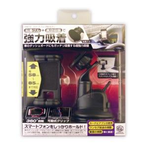 多摩電子工業 スマートフォン用ホルダー T8610|e-plaisir-shop